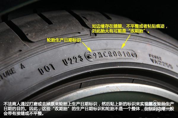 购买或安装轮胎时经常被忽略的4个要点
